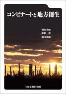 コンビナートと地方創生.jpg