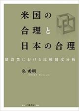 米国の合理と日本の合理.jpg