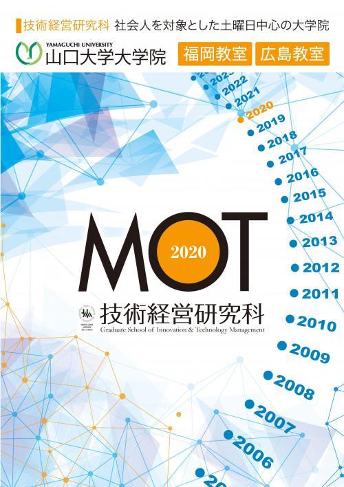 MOT2020.jpg