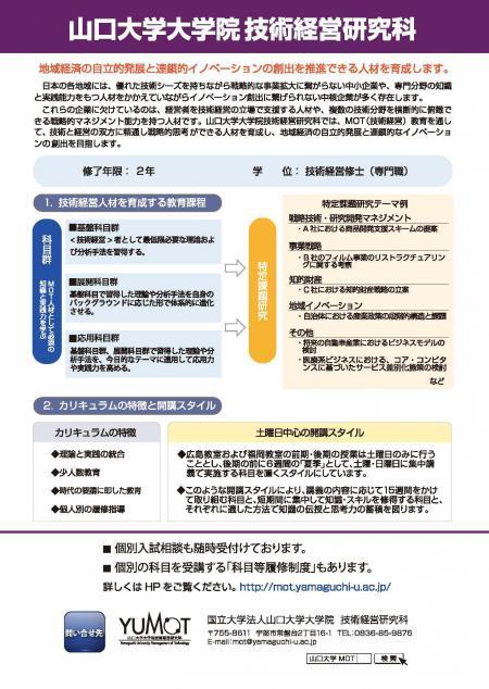 H31.4gatsuboshuuchirashi-ura.jpg
