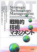 戦略的技術マネジメント―科学・技術とビジネスの架け橋.jpg