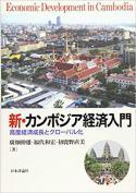 新・カンボジア経済入門 高度経済成長とグローバル化.jpg