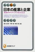 日本の産業と企業--発展のダイナミズムをとらえる (有斐閣アルマ).jpg