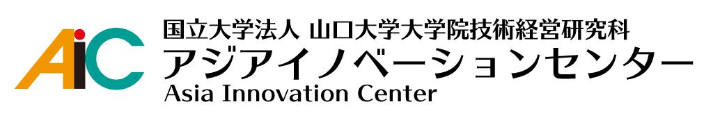 アジアイノベーションセンター