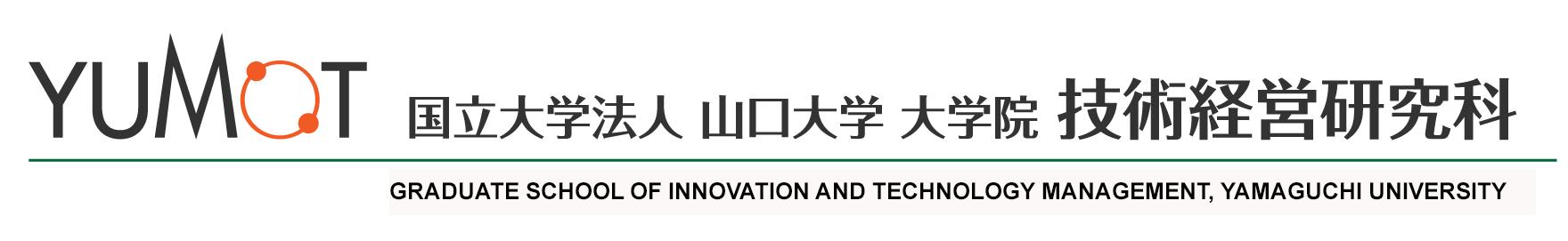 山口大学技術経営研究科